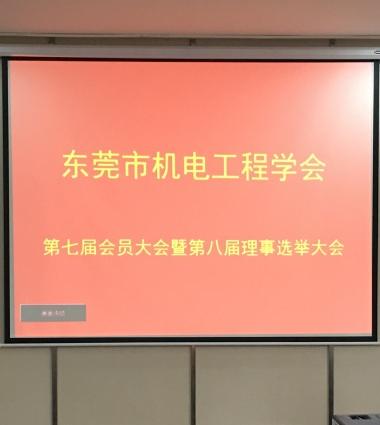 【喜讯】热烈祝贺我校当选东莞市机电工程学会常委理事