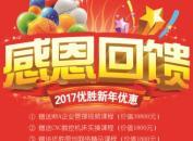 【喜讯】2017优胜迎新年预订学位报名优惠活动