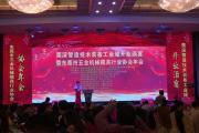 【动态】优胜参加东莞市五金机械模具行业协会年会