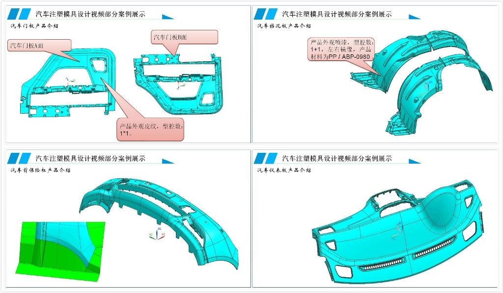 汽车模具设计培训
