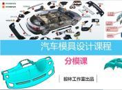【好消息】优胜汽车模具设计分模教程录制完毕,销售火爆