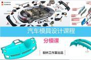 【动态】优胜汽车模具设计分模视频教程正式发布