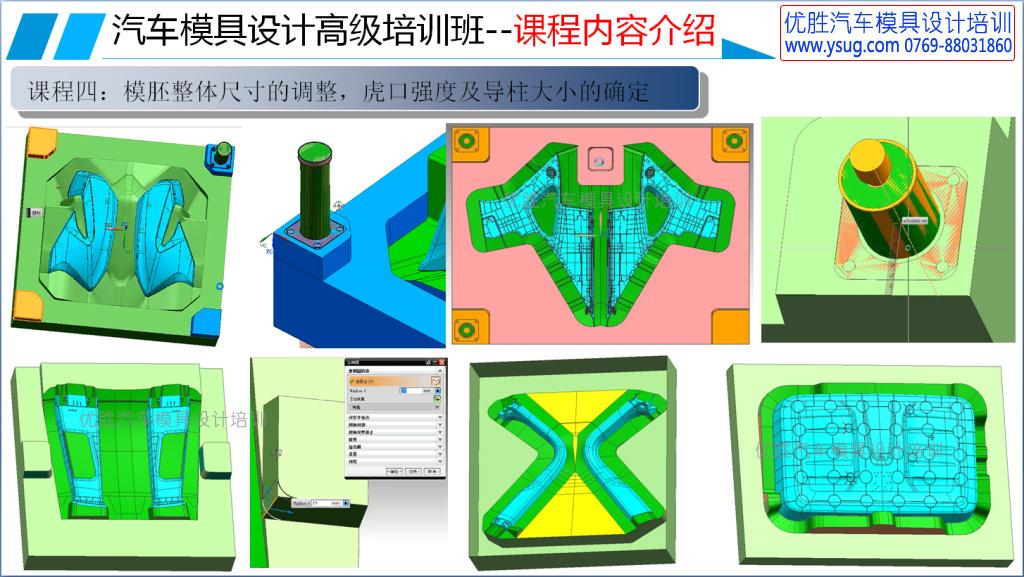 谢阳毅(汽车模具设计金牌讲师) - 师资团队 - 广东-广