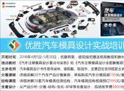 【通知】4月1日,优胜汽车模具设计实战培训即将开班