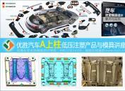 【讲座】优胜第7场汽车模具设计讲座-A上柱低压注塑