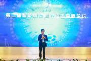 【动态】我校获邀参加第二届智能模塑科技南沙高峰论坛
