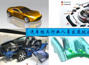 """【讲座】6月24优胜讲座""""汽车模具行业人员发展现状与方向"""