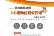"""【动态】优胜成功举办""""UG10.0模具运动仿真""""公开课"""