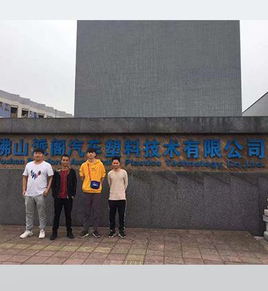 【喜报】11月20日优胜学员成功面试派阁汽车塑料技术公司