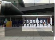 【动态】11月28日,优胜全校师生参观广东智能制造博览会