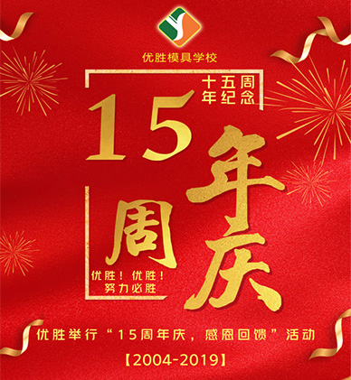 【喜讯】优胜15周年庆,感恩回馈,特色课程+礼品赠送活动