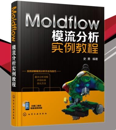 【喜讯】史勇老师著《Moldflow模流实例教程》出版