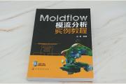 【喜讯】史勇老师著《Moldflow模流分析实例教程》出版