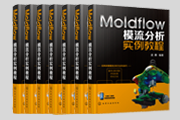 【喜讯】优胜史勇老师著《Moldflow模流分析实例教程》出版
