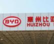 惠州比亚迪股份有限公司