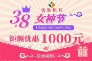【3.8女神节】优胜推出特别优惠献给美丽自信的女生