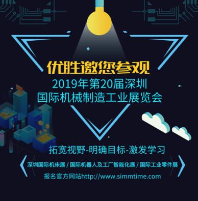 【通知】3月28日优胜邀您参观深圳国际机械制造工业展