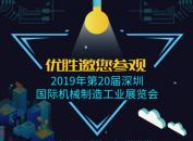 【展会】优胜组织参观深圳国际机械制造工业展