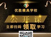 【福利】优胜公开课技术专题视频教程免费领取
