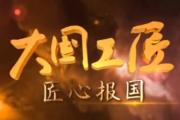 """【5.1】央视聚焦大国工匠-""""分毫不差""""的导弹部件精雕师"""