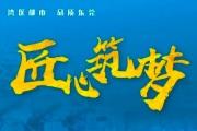 【喜讯】匠心筑梦-优胜课程荣誉入选长安镇特色产业培训