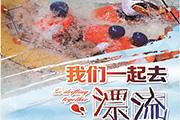 【活动】8.24优胜将组织全体教师赴清远黄腾峡激情漂流