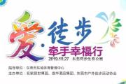 """【活动】优胜模具学校参加同沙公园""""爱·徒步""""牵手幸福行"""