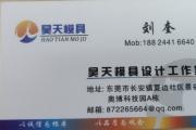 刘奎 | 东莞市长安厦边昊天模具设计工作室