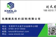 刘太龙 | 深圳市凯模模具技术有限公司