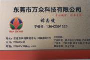 谭志健 | 东莞市凤岗万众科技有限公司