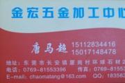 唐马超 | 东莞市长安厦岗金宏五金加工中心