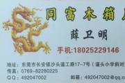 薛卫明 | 东莞市长安沙头同富木箱