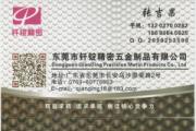 张吉果 | 东莞市长安乌沙钎锭精密五金制品有限公司