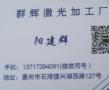 阳建群 | 惠州市石湾群辉激光加工厂