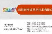 刘太龙 | 深圳市南山宝溢显示技术有限公司