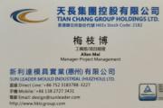 梅枝博 | 惠州市惠城新利达模具实业有限公司
