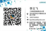 李云飞 | 河北省石家庄云翔机械工作室