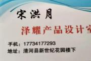 宋洪月 | 河北省邢台市清河泽耀产品设计室