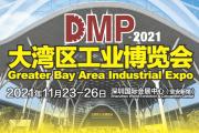 【展会】2021年DMP大湾区工业博览会优胜邀您相约深圳