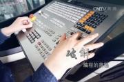 【3.8】巾帼不让须眉-火箭发射平台蓝领技能大师韩利平