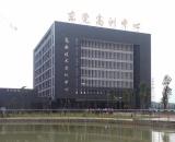 东莞市高新技术实训中心