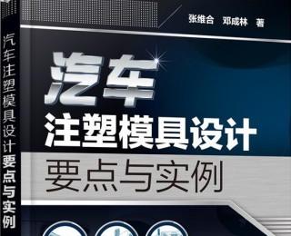 [喜讯]优胜校友邓成林著《汽车注塑模具设计要点与实例》出版